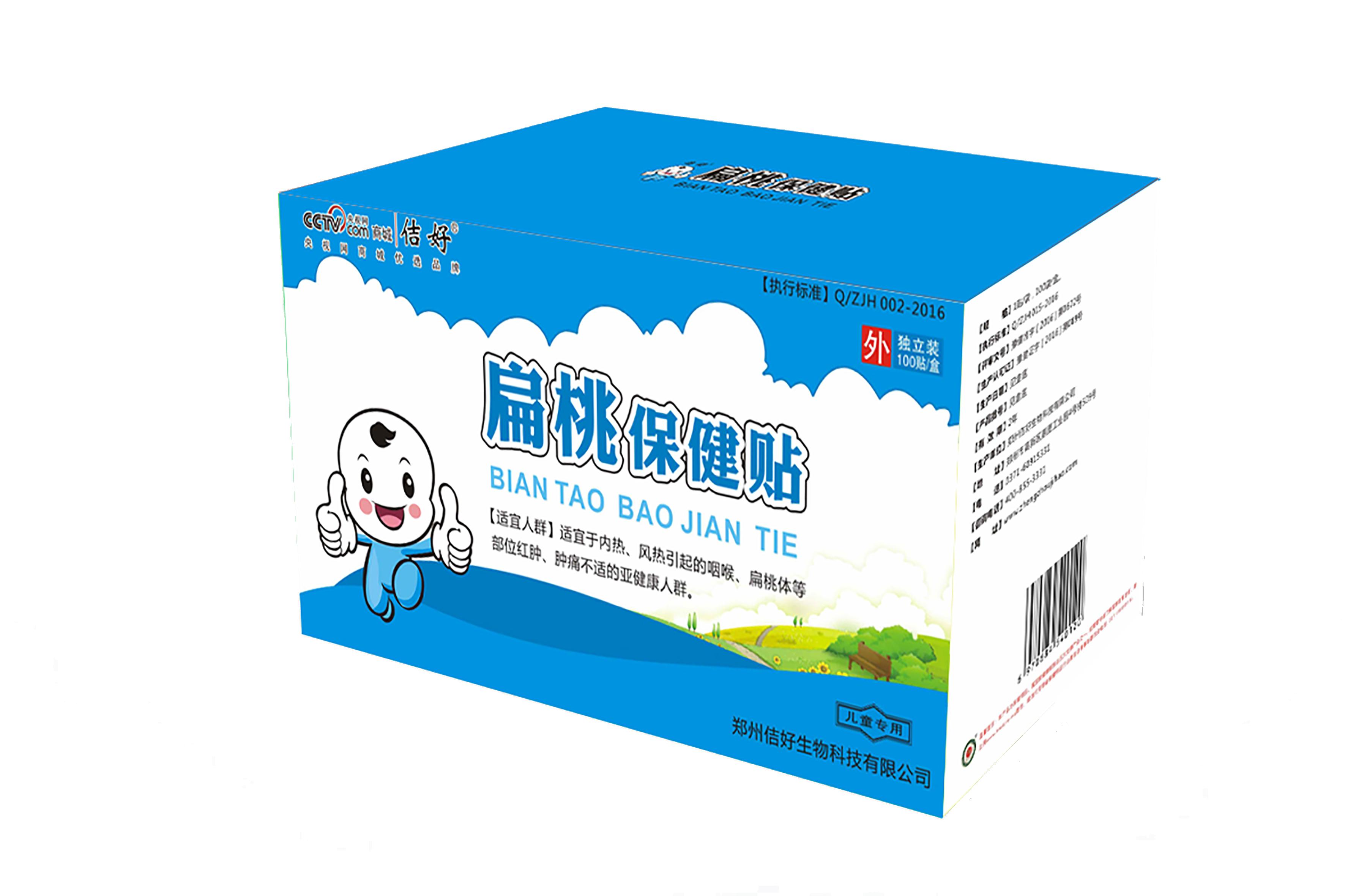 产品中心_儿童感冒贴,儿童腹泻贴,儿童退热贴,儿童贴